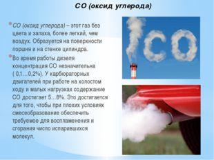 СО (оксид углерода) СО (оксид углерода) – этот газ без цвета и запаха, более