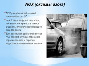 NOX (оксиды азота) NOX (оксиды азота) – самый токсичный газ из ОГ. Чем больше