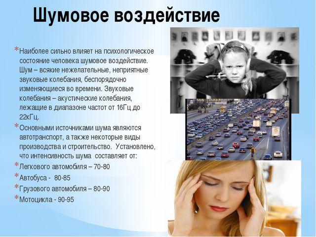 Шумовое воздействие Наиболее сильно влияет на психологическое состояние челов...