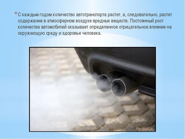 С каждым годом количество автотранспорта растет, а, следовательно, растет сод...