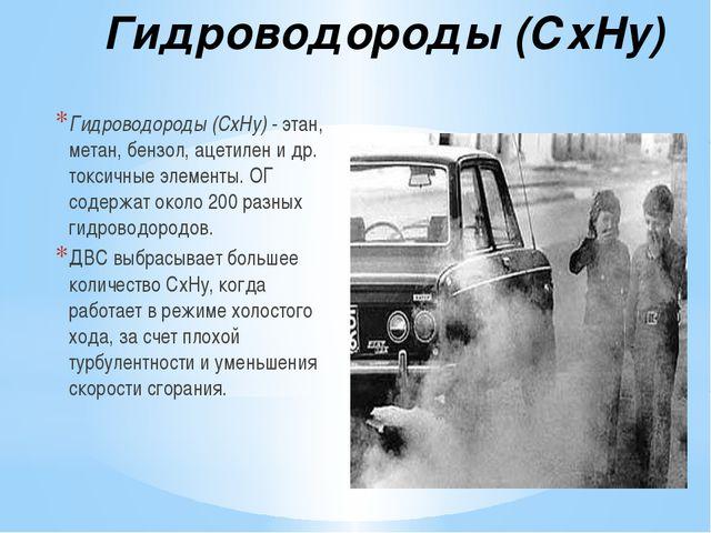 Гидроводороды (СxНy) Гидроводороды (СxНy) - этан, метан, бензол, ацетилен и д...