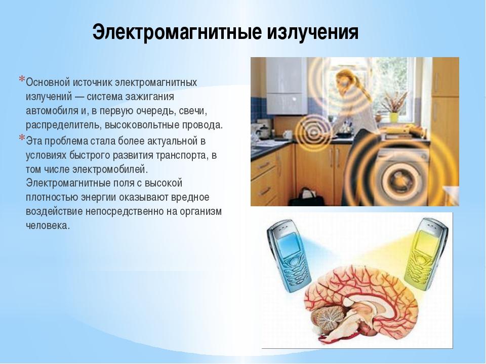 Электромагнитные излучения Основной источник электромагнитных излучений — сис...