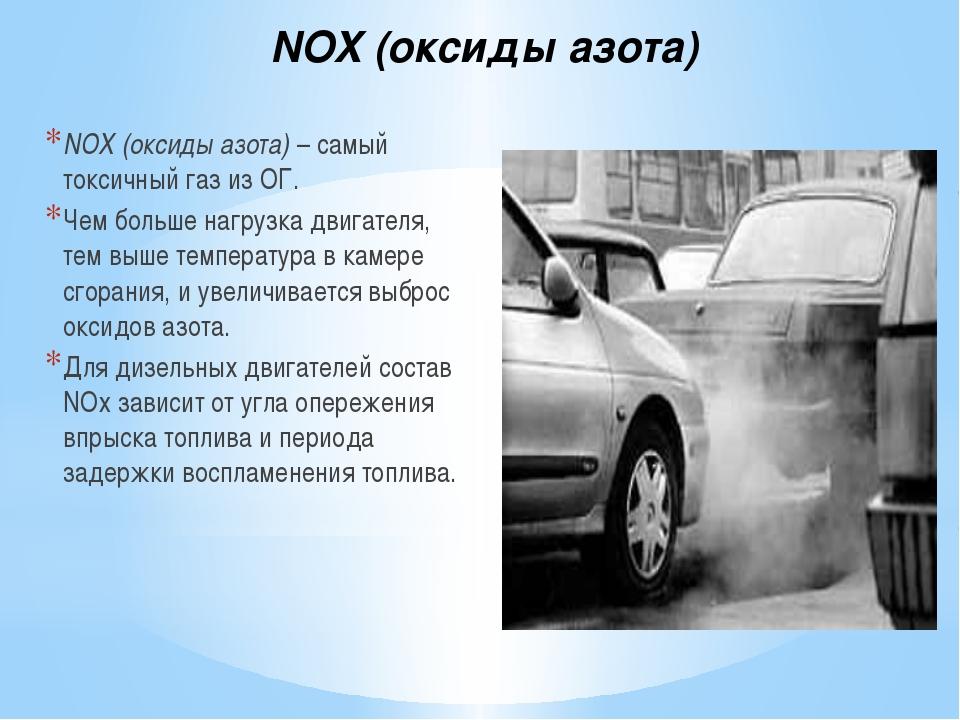 NOX (оксиды азота) NOX (оксиды азота) – самый токсичный газ из ОГ. Чем больше...