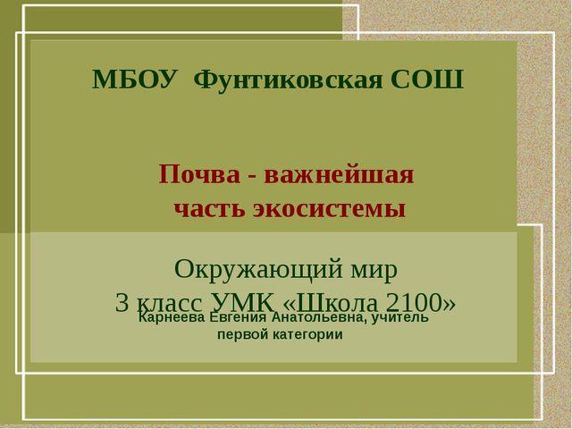 МБОУ Фунтиковская СОШ Почва - важнейшая часть экосистемы Окружающий мир 3 кл...