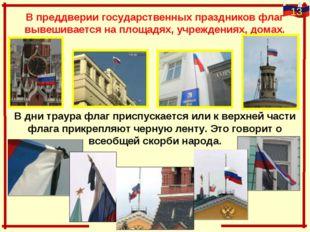 В преддверии государственных праздников флаг вывешивается на площадях, учрежд