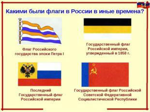 Какими были флаги в России в иные времена?