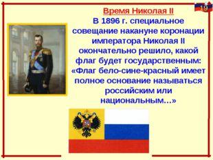 Время Николая II В 1896 г. специальное совещание накануне коронации император