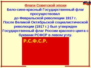 Флаги Советской эпохи Бело-сине-красный Государственный флаг просуществовал д