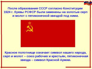После образования СССР согласно Конституции 1924 г. буквы РСФСР были заменены