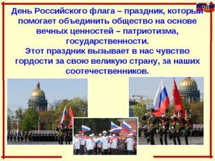 День Российского флага – праздник, который помогает объединить общество на ос