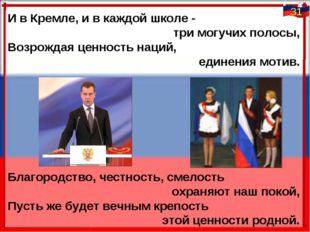 И в Кремле, и в каждой школе - три могучих полосы, Возрождая ценность наций,