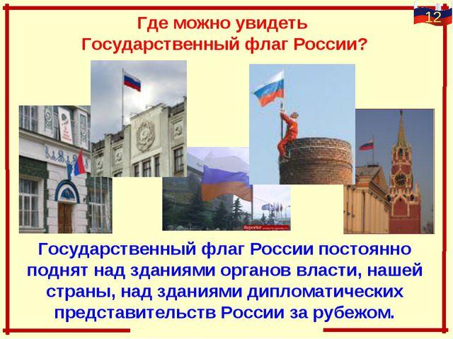 Где можно увидеть Государственный флаг России? Государственный флаг России по...