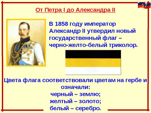 От Петра I до Александра II В 1858 году император Александр II утверд...