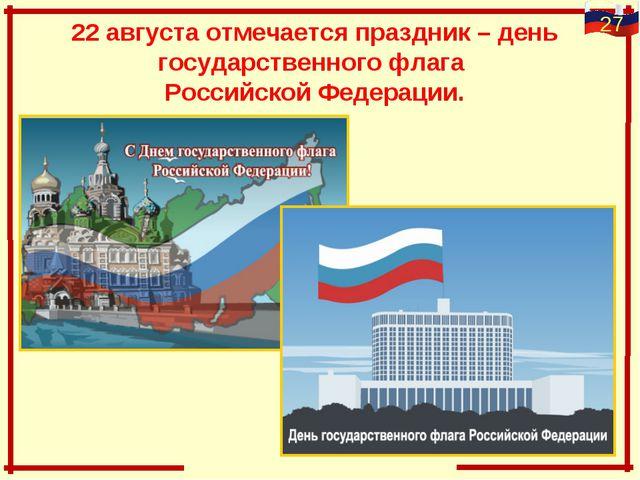22 августа отмечается праздник – день государственного флага Российской Федер...