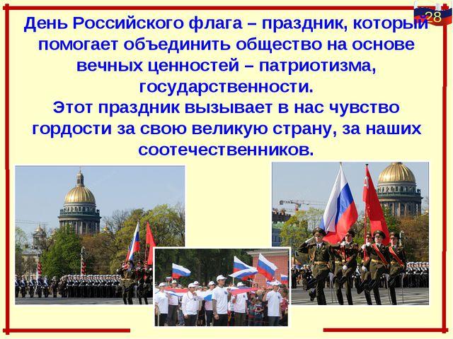 День Российского флага – праздник, который помогает объединить общество на ос...