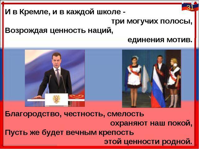 И в Кремле, и в каждой школе - три могучих полосы, Возрождая ценность наций,...