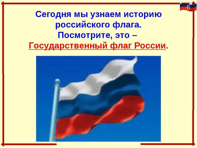 Сегодня мы узнаем историю российского флага. Посмотрите, это – Государственны...