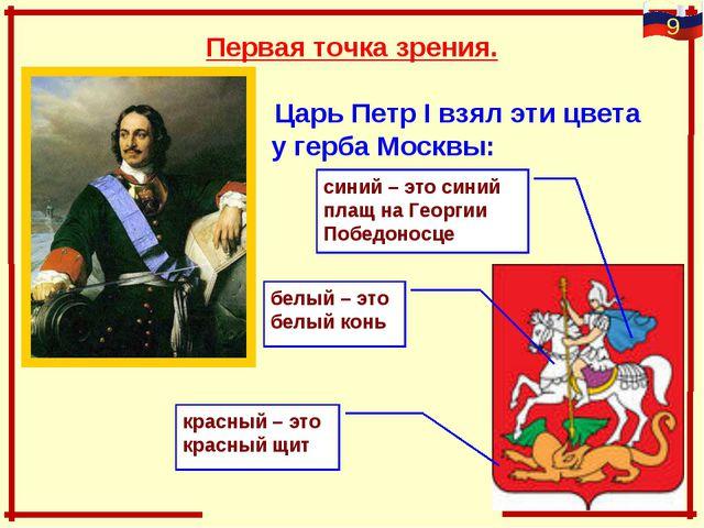 Первая точка зрения. Царь Петр I взял эти цвета у герба Москвы:   белы...