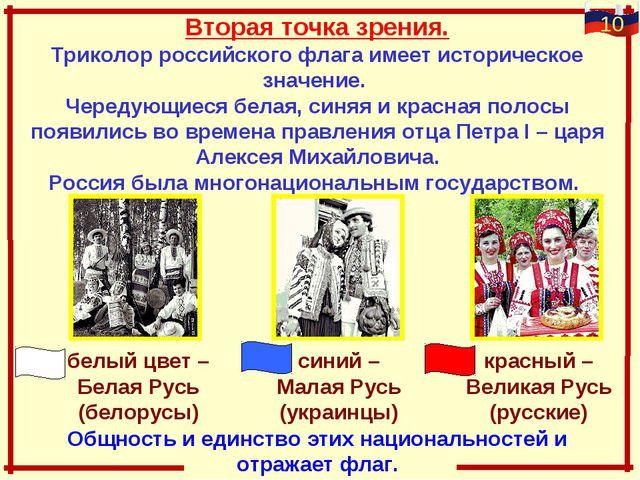 Вторая точка зрения. Триколор российского флага имеет историческое значение....