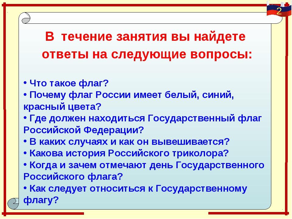 В течение занятия вы найдете ответы на следующие вопросы: Что такое флаг? Поч...