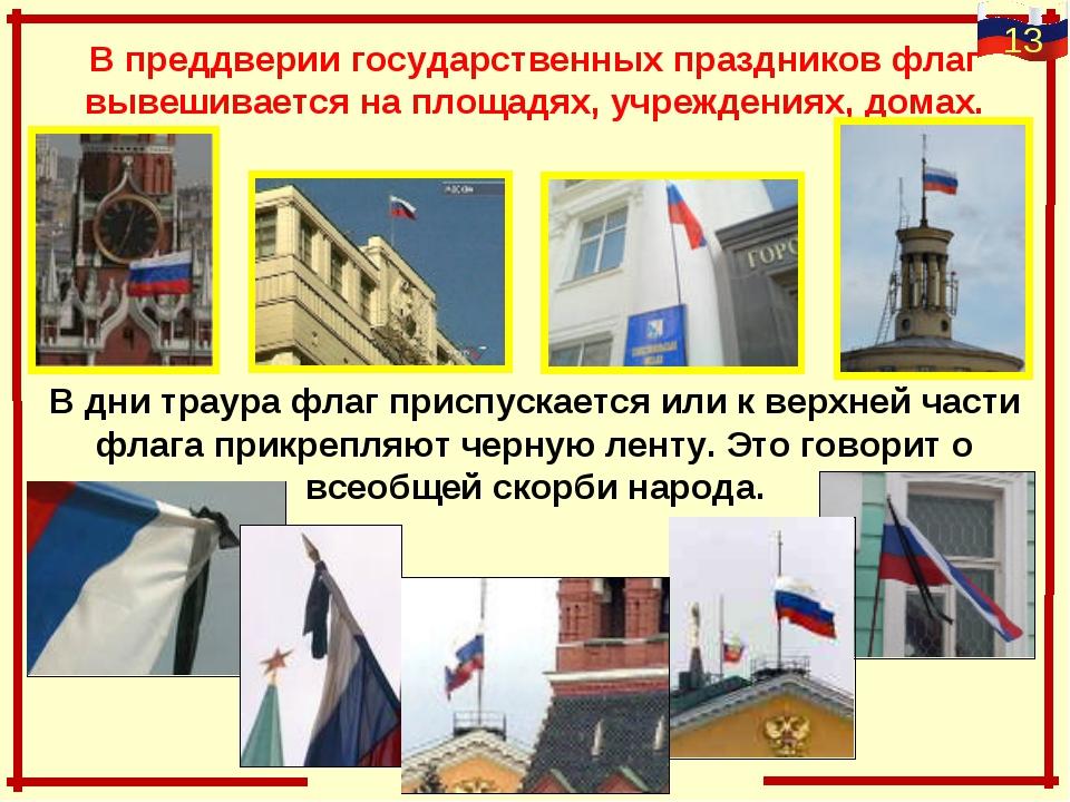 В преддверии государственных праздников флаг вывешивается на площадях, учрежд...