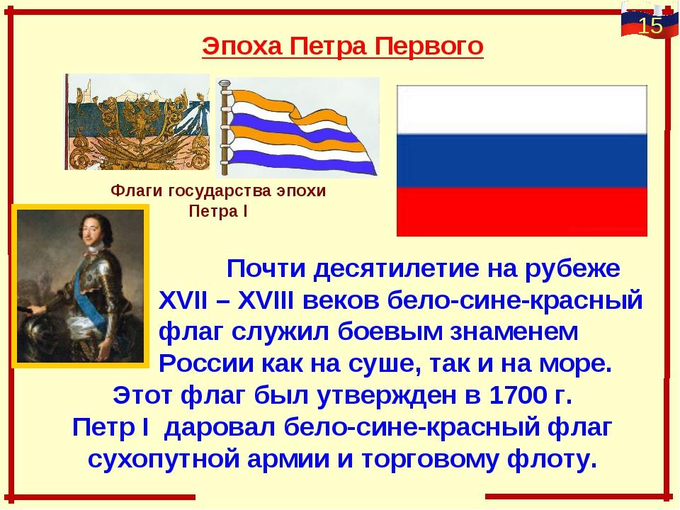 Эпоха Петра Первого  Почти десятилетие на рубеже XVII – XVIII веков...