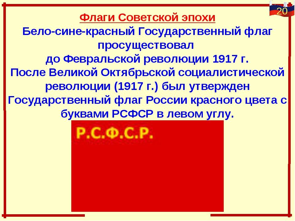Флаги Советской эпохи Бело-сине-красный Государственный флаг просуществовал д...