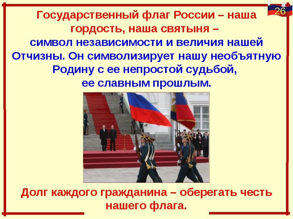 Государственный флаг России – наша гордость, наша святыня – символ независимо...