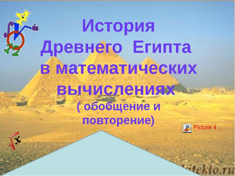 История Древнего Египта в математических вычислениях ( обобщение и повторение)