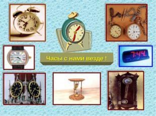 Часы с нами везде !