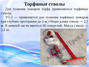 Торфяные стволы Для тушения пожаров торфа применяются торфяные стволы. ТС-
