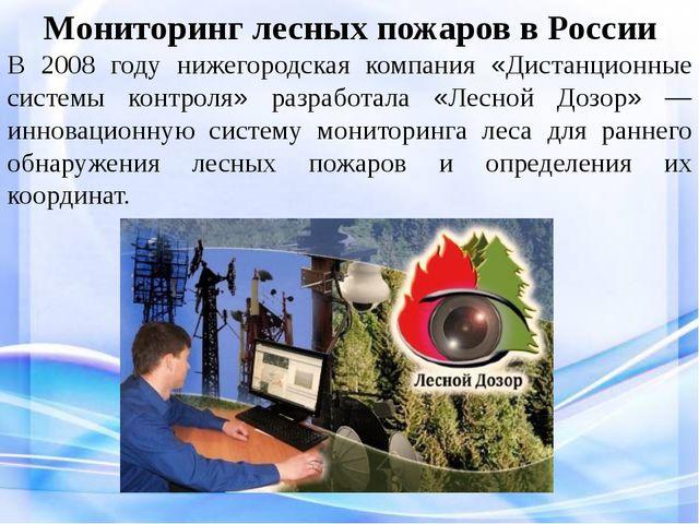 Мониторинг лесных пожаров в России В 2008 году нижегородская компания «Диста...