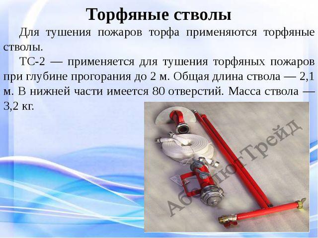 Торфяные стволы Для тушения пожаров торфа применяются торфяные стволы. ТС-...