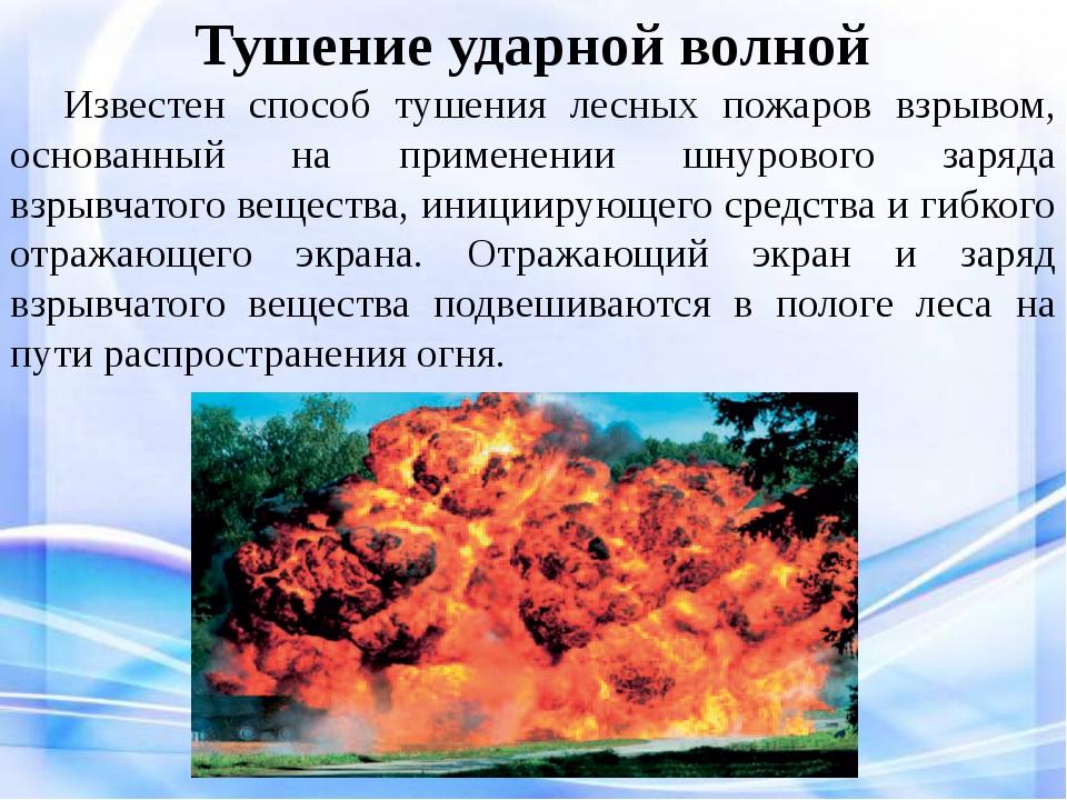 Тушение ударной волной Известен способ тушения лесных пожаров взрывом, осно...