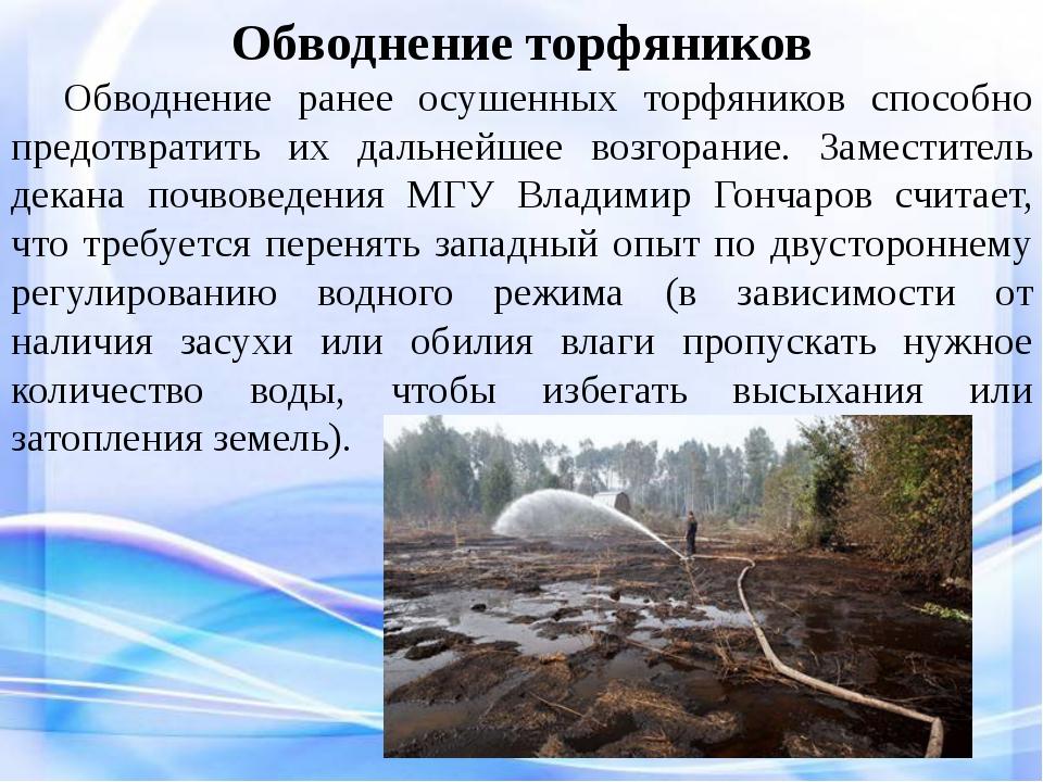 Обводнение торфяников Обводнение ранее осушенных торфяников способно предот...