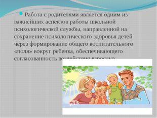 Работа с родителями является одним из важнейших аспектов работы школьной пси