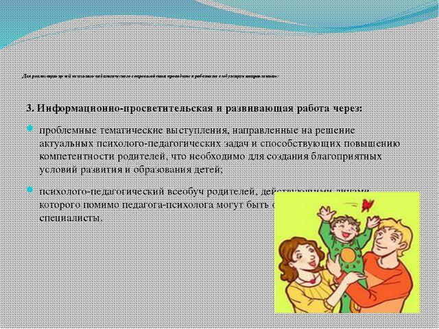 Для реализации целей психолого-педагогического сопровождения проводится рабо...