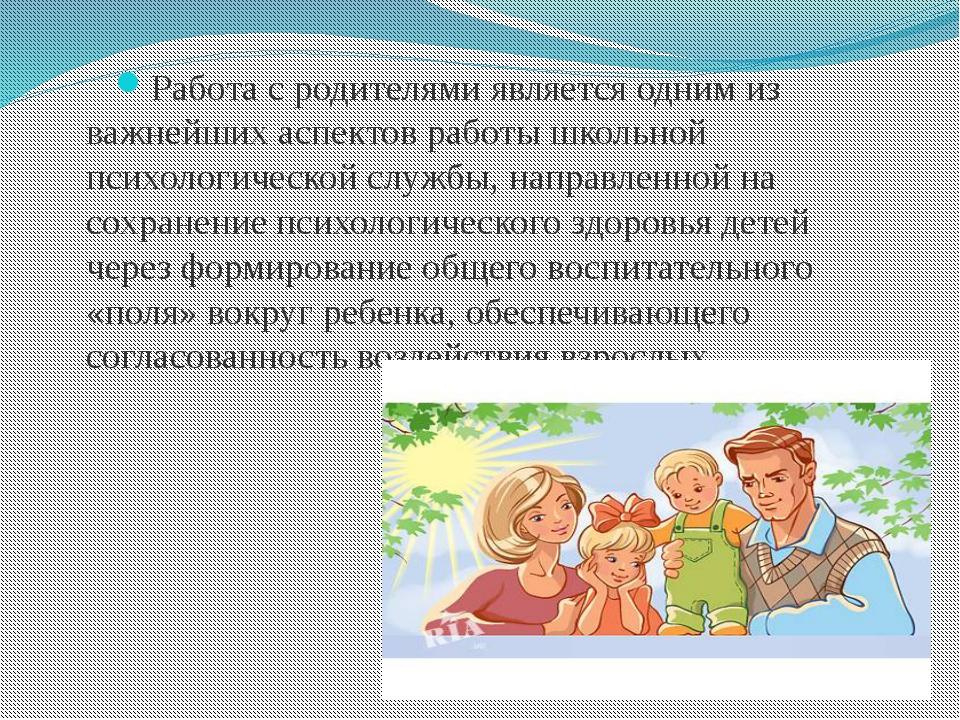Работа с родителями является одним из важнейших аспектов работы школьной пси...