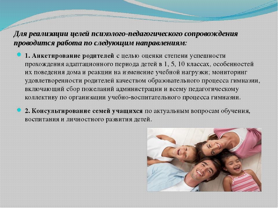 Для реализации целей психолого-педагогического сопровождения проводится работ...