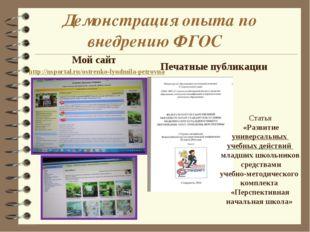 Демонстрация опыта по внедрению ФГОС Мой сайт http://nsportal.ru/ostrenko-ly