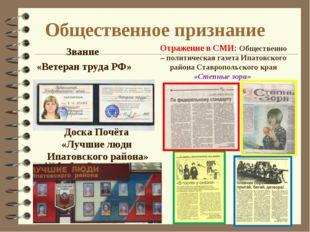Общественное признание Звание «Ветеран труда РФ» Отражение в СМИ: Общественно