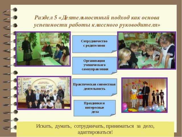 Раздел 5 «Деятельностный подход как основа успешности работы классного руково...