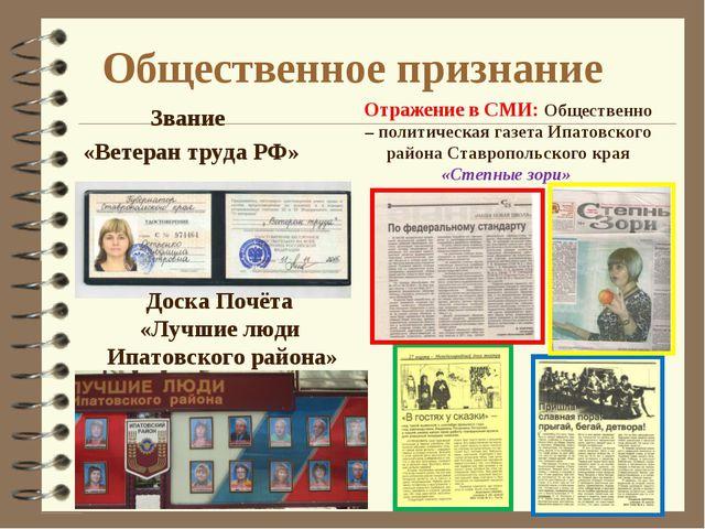 Общественное признание Звание «Ветеран труда РФ» Отражение в СМИ: Общественно...