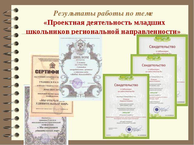 Результаты работы по теме «Проектная деятельность младших школьников регионал...