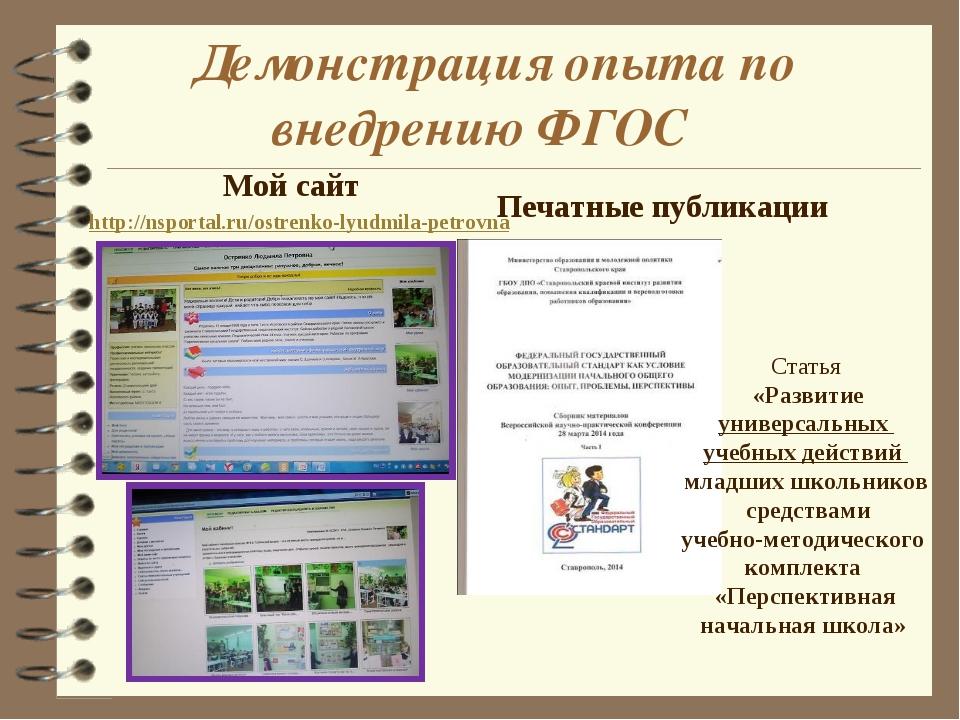 Демонстрация опыта по внедрению ФГОС Мой сайт http://nsportal.ru/ostrenko-ly...