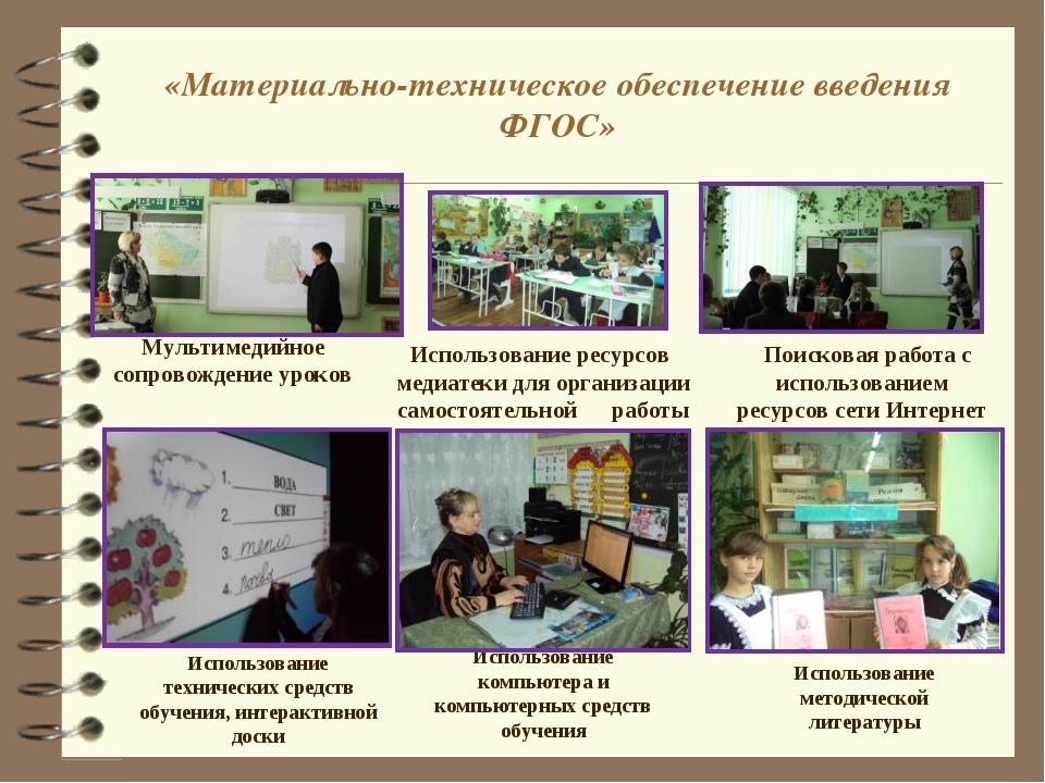 «Материально-техническое обеспечение введения ФГОС» Использование технических...