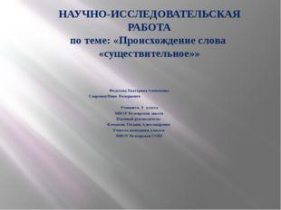 Федотова Екатерина Алексеевна Сапронов Иван Валерьевич Учащиеся 3 класса МБО
