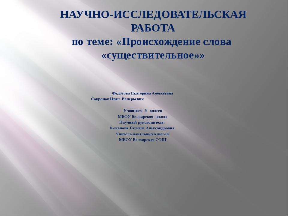 Федотова Екатерина Алексеевна Сапронов Иван Валерьевич Учащиеся 3 класса МБО...
