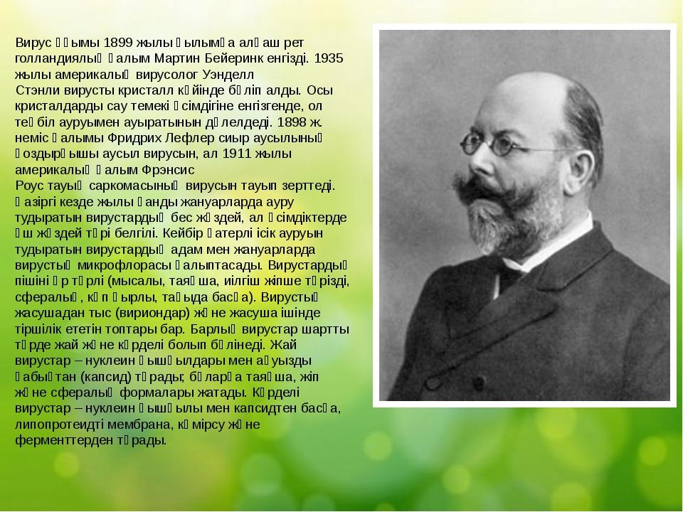 Вирус ұғымы 1899 жылы ғылымға алғаш рет голландиялық ғалымМартин Бейеринке...
