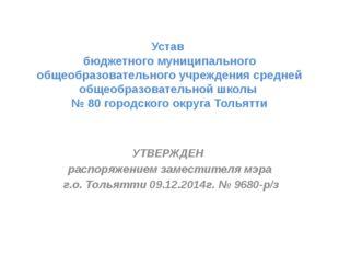 Устав бюджетного муниципального общеобразовательного учреждения средней общео